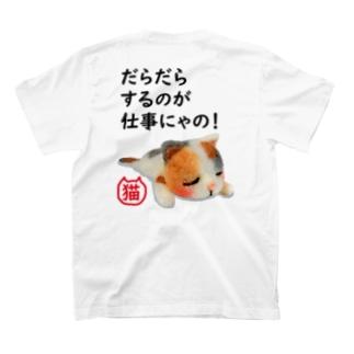 だらける猫ちゃん T-shirts