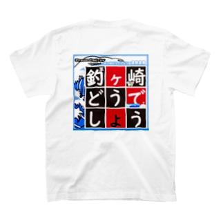 茅ヶ崎どうでしょう一緒にやろう2020釣ヶ崎🏄 T-shirts