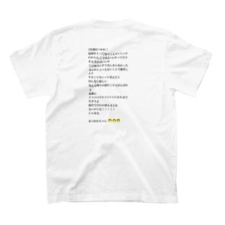 ひろむの名言 T-shirts