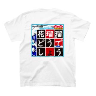 茅ヶ崎どうでしょう ハワイホノルル 花瑠瑠  T-shirts
