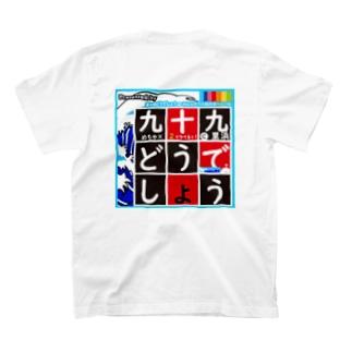 茅ヶ崎どうでしょう九十九里浜 T-shirts