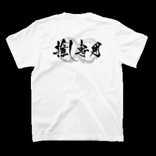 推 愛 しろの推し専用 T-shirts