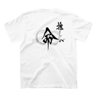 推しが、命 T-shirts