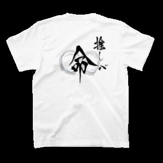 推 愛 しろの推しが、命 T-shirts