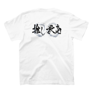 推 愛 しろの推し最高 T-shirts
