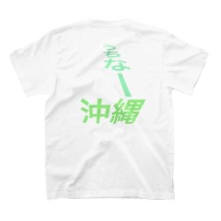 maik1982のうちなー、沖縄 T-shirts