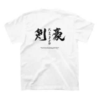 【剣豪】前(イラスト)、後(文字のみ) T-shirts