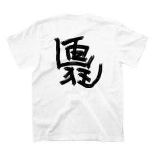 ひなたのアトリエ 画狂 T-shirts