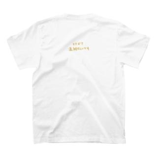 おはなしむらの照れくさいことを肩甲骨の間あたりで語る T-shirts
