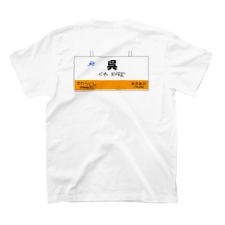 合法マリファナラーメンニキ(Kato Jackson)のDJ KATO LINE T-shirts