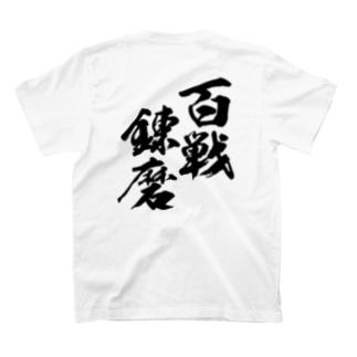 百戦錬磨 T-shirts