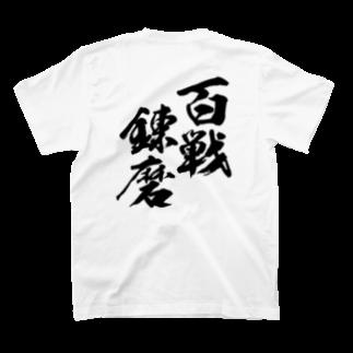 fuku_gaの百戦錬磨 T-shirtsの裏面