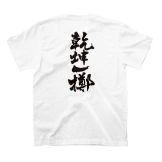 乾坤一擲 T-shirts