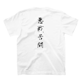 悪戦苦闘 T-shirts