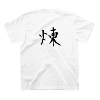 煉 T-shirts