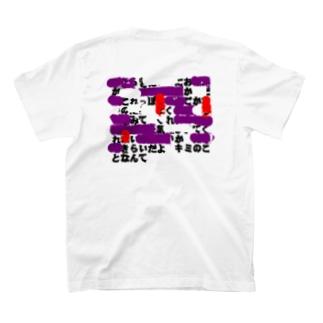 伏せ字 T-shirts