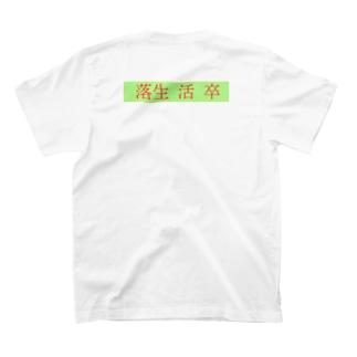 人生 T-shirts