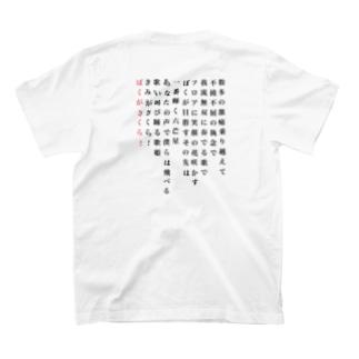 撲我さくらワンマンTシャツ2019 T-shirts