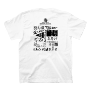 存在しない文豪フェス T-shirts