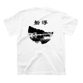 船浮 MONO [バックプリント] T-shirts
