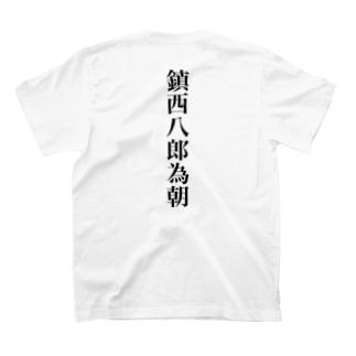 鎮西八郎為朝 T-shirts