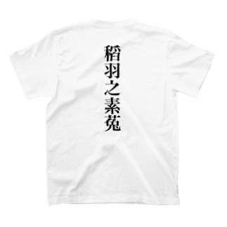 稻羽之素菟 T-shirts