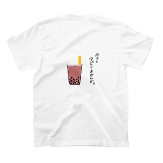みんな大好きタピオカ T-shirts
