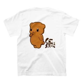 ひぐまくん T-shirts