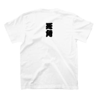 死角 T-shirts