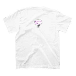 寝かしつけ代わってTシャツパート2 T-shirts