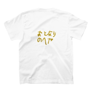 こどももじ② T-shirts