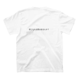 あいのふかさ T-shirts