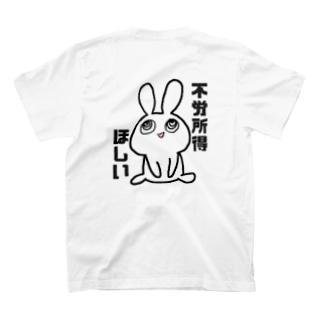 不労所得欲しいTシャツ T-shirts