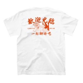 歓迎光臨猫娘 T-shirts