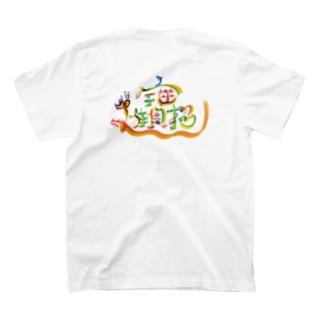 宝船T T-shirts