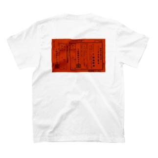 赤紙 -koshitangtang- T-shirts