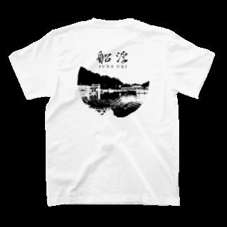 あがや! (ぱんだろう工房)の船浮 T-shirts
