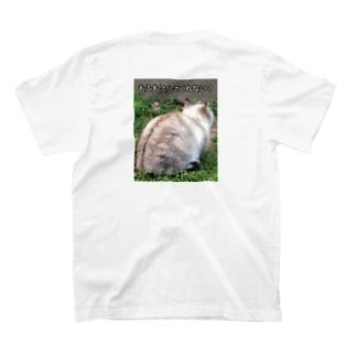 ねこです。寒いからあたためてほしいニャ T-shirts