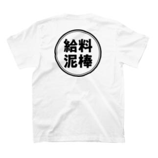 給料泥棒 T-shirts