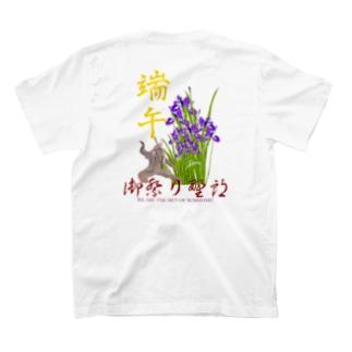 端午(お祭り野郎) T-shirts