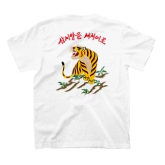 サムゲタンヲセカイヘのsamgyetang to the world T-shirts