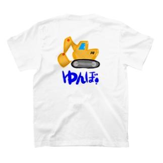 ゆんぼ! T-shirts