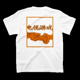 平成32年の电视游戏 T-shirts