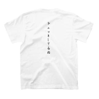 ひと言シリーズ「シュッとしてるね」 T-shirts