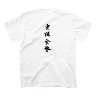 重課金勢 T-shirts