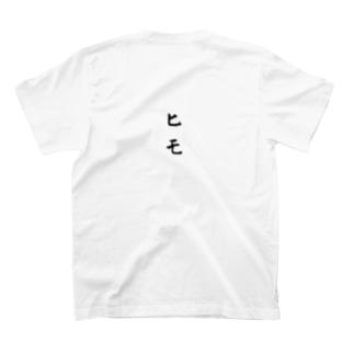 「ヒモ」 T-shirts