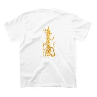 波ゆり題目(お題目) T-shirts