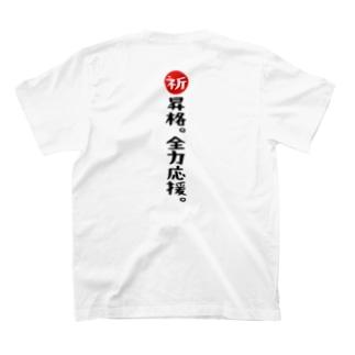 「推しは2軍です」激励バージョン T-shirts
