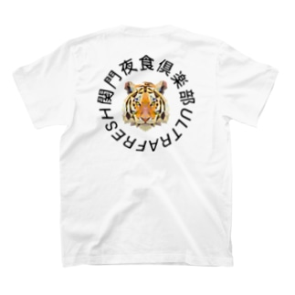 関門夜食倶楽部ULTRAタイガー T-shirts