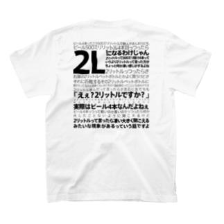 ※背面 2リットル理論 オシャレ版 T-shirts